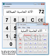 Difference between orginal Windows Calculator and Monster Calculator