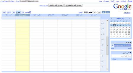 Arabic User Interface of Google Calendar