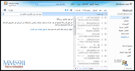 New Windows Live Hotmail with Arabic Interface